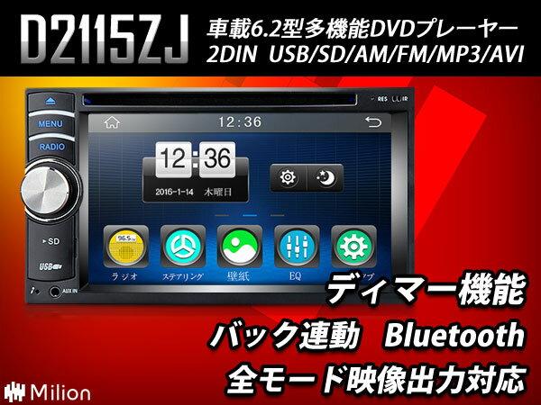 DVDプレーヤー 車載 2DIN 全モード映像出力対応 タッチパネル 6.2インチ Bluetooth オーディオ FM/AM 地デジ dvdプレーヤー USB/SD iPhone7 EONON(D2115ZJ)【一年保証】【RCP】【あす楽】HB