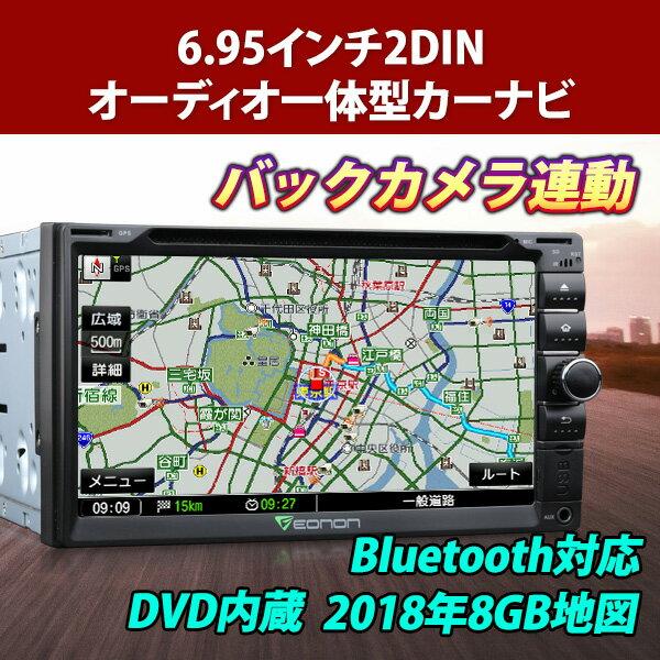 2018年8GB地図 カーオーディオ一体型 カーナビ 2din バックカメラ連動 6.95インチ カーナビ bluetooth オーディオ DVD/USB/SD/FM/AM LED(G2120J)【一年保証】【RCP】HB