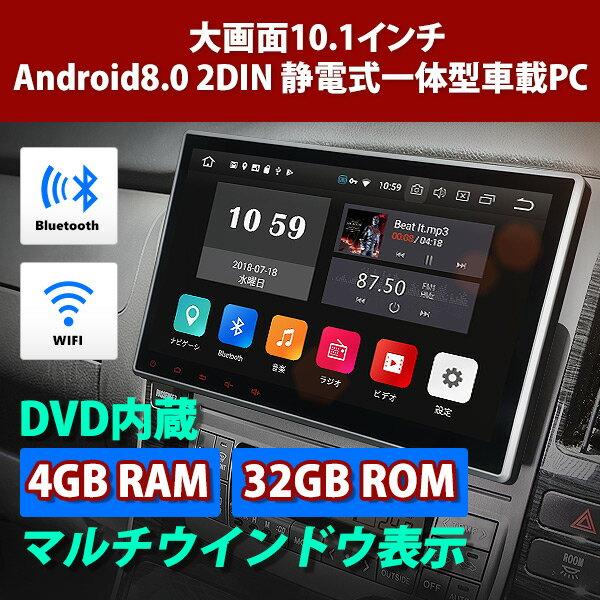 12/9~12/11限定!バックカメラプレゼント! カーナビ android 搭載 10.1インチ Android8.0 大画面 2DIN静電式一体型車載PC プロセッサ8コア WIFI マルチウインドウ表示 ブルートゥース DVD/CD ミラーリング Bluetooth DVD内蔵 超高画質(GA2173J)【一年保証】