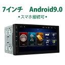 carplay 対応 オーディオカーナビ android 搭載 7インチ Android9.0 大画面 2DIN静電式一体型車載PC WIFI ブルートゥ…