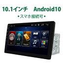 カーナビ android 搭載 10.1インチ Android10 大画面 2DIN静電式一体型車載PC WIFI ブルートゥース ミラーリング Blue…