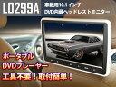 【週末限定!クーポンで300円OFF!】10.1インチ DVDプレーヤー 後部座席 ヘッドレストモニター HDMI ポータブル DVDプレーヤー 車載 モニター...