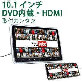 DVDプレーヤー TV 車載用 後部座席 10.1インチ ヘッドレストモニター dvd内蔵 HDMI ポータブル DVDプレーヤー 車載 モニター リアモニター シガー iPhone CPRM対応 スマートフォン EONON (L0299A)【一年保証】