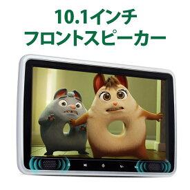 DVDプレイヤー ヘッドレストモニター 10.1インチ DVD内蔵 リアモニター 車載用マルチプレイヤー CPRM 対応 フロントスピーカー DVDリアモニター HDMI 後部座席 かんたん取り付け(L0323J)【一年保証】