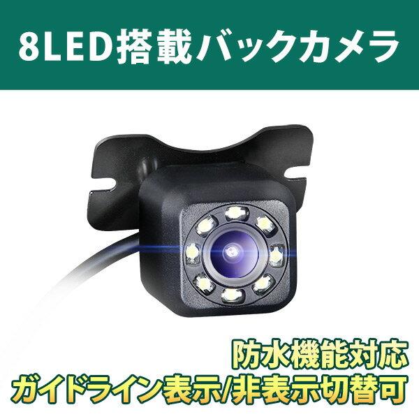 【カーナビ同時購入者限定】LED搭載バックカメラ 高画質防水/防塵 CMOS 42万画素数 ガイドライン表示/非表示切換可能 車載 カメラ EONON(A0130N)【6ヶ月保証】【RCP】HB