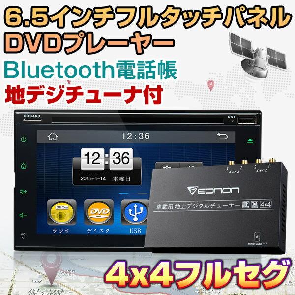 お買い得セット!フルセグ搭載静電式DVDプレーヤー 2DIN フルセグ 地デジチューナー4×4 WVGA液晶 高音質 高画質(C0333J) EONON【一年保証】HB