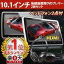 ヘッドレストモニター 2個 IRヘッドホン2個付属 10.1インチ DVDプレーヤー 車載用 後部座席 ヘッドレストモニター dvd内蔵 HDMI ポータブル ...