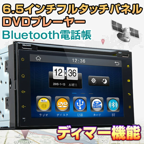 DVDプレーヤー 2DIN 静電式タッチパネル カーオーディオ bluetooth バックカメラ接続対応dvdプレーヤー LEDボタン Bluetooth Xperia iPhone6s EONON(D2119J)【一年保証】【RCP】【あす楽】HB