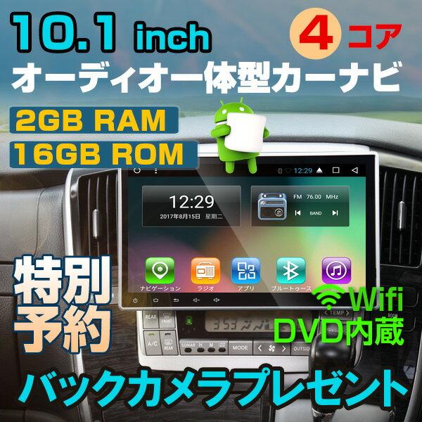カーナビ android 搭載 10.1インチ アンドロイド ナビ 2DIN Android6.0 オーディオ一体型カーナビ 4コア 全画面シェア 超高画質 DVDプレヤー内蔵 ミラーリング ブルートゥース (GA2166J)【一年保証】【RCP】HB