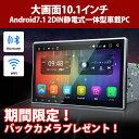 10.1インチ Android7.1 大画面10.1インチ 2DIN静電式一体型車載PC カーナビ プロセッサ8コア 2GB RAM 32GB ROM WIFI マルチウインドウ表示 3G/Wifi利