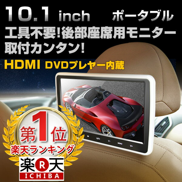 10.1インチ DVDプレーヤー 後部座席 ヘッドレストモニター HDMI ポータブル DVDプレーヤー 車載 モニター リアモニター iPhone スマートフォン EONON (L0299A)【一年保証】【RCP】HB