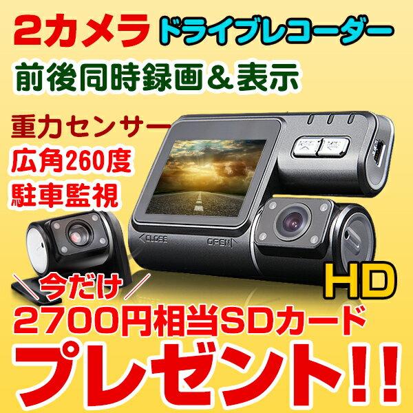 【注文殺到!今だけ16GBSDカードプレゼント!さらに800円値下げ!11月27日頃入荷予定!】ドライブレコーダー 2カメラ 駐車監視 前後同時録画可能 ドライブレコーダーHD 動体検知 340°回転可能 常時録画 EONON (R0005)【一年保証】【RCP】HB
