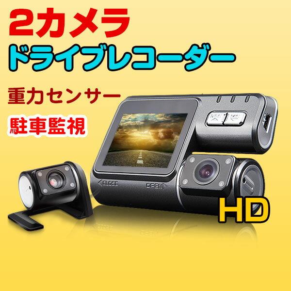 ドライブレコーダー 2カメラ 駐車監視 前後同時録画可能 ドライブレコーダーHD 動体検知 340°回転可能 常時録画 EONON (R0005)【一年保証】【RCP】HB