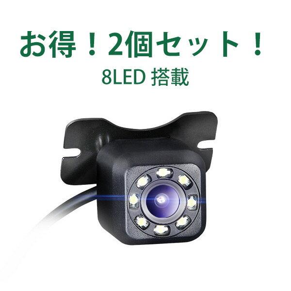 お買得2個セット! LED搭載バックカメラ 高画質防水/防塵 CMOS 42万画素数 ガイドライン表示/非表示切換可能 車載 カメラ EONON(A0130N+A0130N)【6ヶ月保証】【RCP】HB