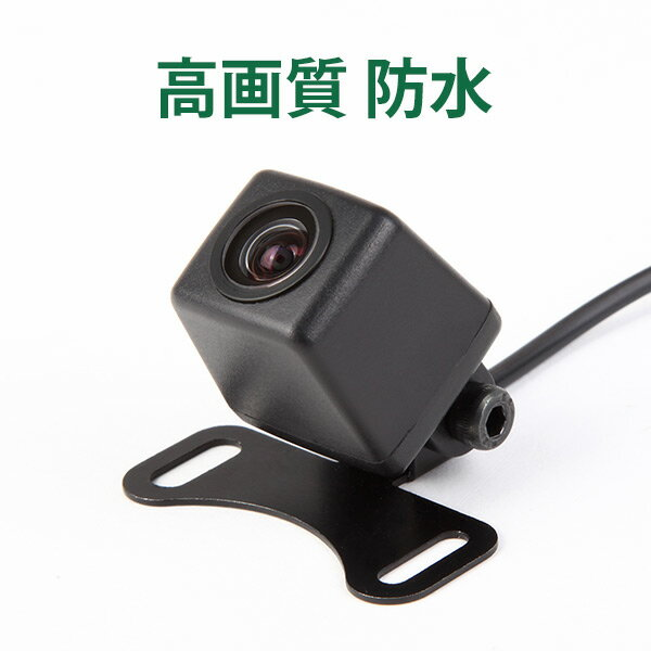【2DIN機器同時購入者限定】バックカメラ 防水 CMD角型 角度調整 車載用バックカメラ 42万画素数 高画質 広角170°EONON (A0119N) 【6ヶ月保証】【RCP】HB