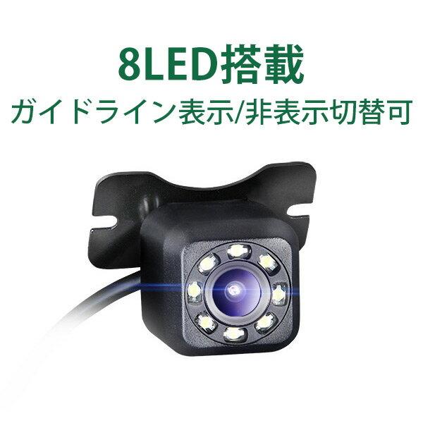 【2DIN機器同時購入者限定】LED搭載バックカメラ 高画質防水/防塵 CMOS 42万画素数 ガイドライン表示/非表示切換可能 車載 カメラ EONON(A0130N)【6ヶ月保証】【RCP】HB