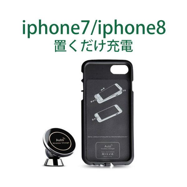 最安値挑戦 iPhone7 iPhone8 置くだけ充電 ワイヤレス 充電器 Qi対応&microUSBで同期充電可!iPhone7 iPhone8用 Qi対応ケース ワイヤレス充電アダプタ EONON (A0604)【6ヶ月保証】【RCP】HB