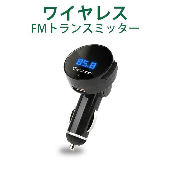 【同時購入者限定】最安値挑戦! 送料無料!Bluetooth FMトランスミッター 車載充電器 高音質 ワイヤレス ハンズフリー 音楽 通話 USB充電ポート搭載 12-24V車対応 EONON (B0001)【6ヶ月保証】【RCP】HB