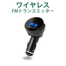最安値挑戦 Bluetooth FMトランスミッター 車載充電器 高音質 ワイヤレス ハンズフリー 音楽 通話 USB充電ポート搭載 12-24V車対応 EONON (B0001)【6ヶ月保証】【RCP】HB
