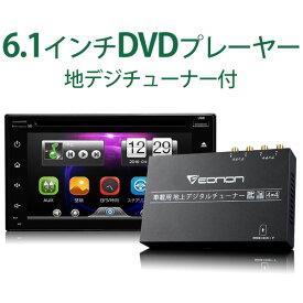 送料無料!フルセグ搭載静電式DVDプレーヤー 2DIN 地デジチューナー4×4 WVGA液晶 高音質 高画質(C2121JI) EONON【一年保証】HB