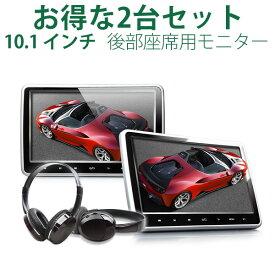 ヘッドレストモニター 2個 10.1インチ DVDプレーヤー 車載用 後部座席 ヘッドレストモニター dvd内蔵 HDMI ポータブル DVDプレーヤー 車載 リアモニター シガー iPhone スマートフォン CPRM対応 EONON (C1100AJ)【一年保証】