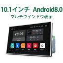 カーナビ android 搭載 10.1インチ Android8.0 大画面 2DIN静電式一体型車載PC プロセッサ8コア WIFI マルチウインド…