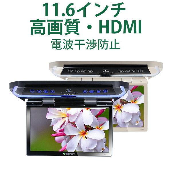 クーポン発行中! 送料無料!!フリップダウンモニター 11.6インチ【WXGA 解像度1366×768】空気清浄 HDMI タッチボタン リアモニター 2色 IRヘッドホン対応 EONON (L0146ZM)【1年保証】【RCP】【あす楽】HB