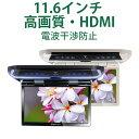 クーポン発行中! 送料無料!!フリップダウンモニター 11.6インチ【WXGA 解像度1366×768】空気清浄 HDMI タッチボタ…