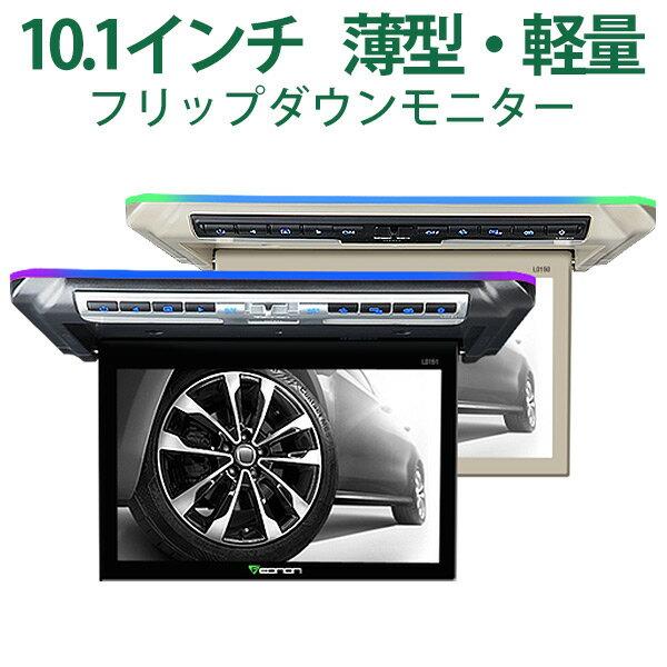 送料無料 日本車向け フリップダウンモニター 10インチ 超薄型 WSVGA 空気清浄機能内蔵 フリップダウン 7色LEDルームランプ IRヘッドホン対応 オート電源EONON (L0150M)【一年保証】【RCP】HB