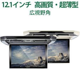 売上ランキング1位 超薄フリップダウンモニター 12.1インチ マイナイス空気清浄機能 7色LED 電源状態記憶 180度展開可能 リアモニター IRヘッドホン対応 (L0152M) EONON【一年保証】HB