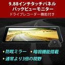 【新発売】デジタルインナーミラー リアカメラミラー バックビューモニター 9.88インチ ミラー型 ドライブレコーダー …