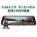 2カメラドライブレコーダー 前後 ミラー 広角ミラー型 2カメラ ドライブレコーダー 前後カメラ マイクロSD あおり防止…