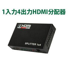 HDMI分配器 1入力4出力 HDMI スプリッター 4K FHD対応 3D映像対応 電源アダプター TV PC Xbox PS4 任天堂スイッチ Fire TV Stick AppleTV プロジェクター等に対応 EONON (V0058)【6ヶ月保証】【RCP】HB