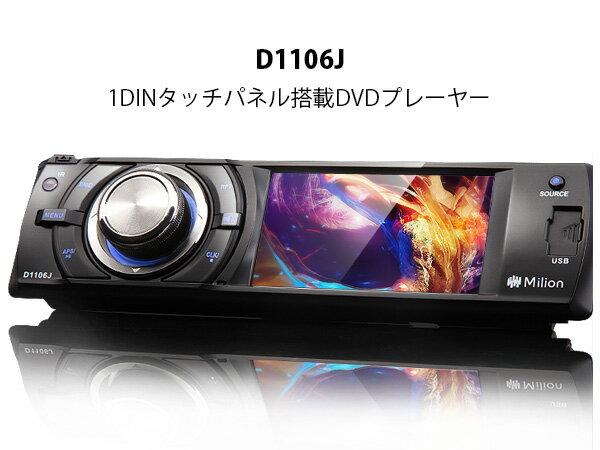 在庫処分!特価! 1DIN DVDプレーヤー 車載 タッチパネル dvdプレーヤー USB/SD MP3音楽再生対応 FM/AMラジオ EONON(D1106J)【返品不可】【RCP】