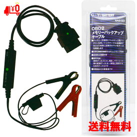 OBD2 メモリ バックアップ ケーブル G&Yu NAG103 電圧 通電確認LED 平型ヒューズ使用 バッテリー ケーブル バッッテリー交換 冬必須 月間HIT商品