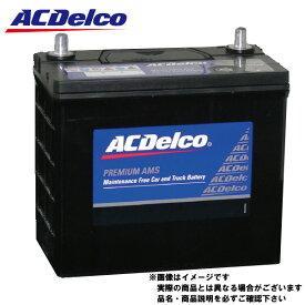 【楽天カードWエントリーで最大7倍】 AC Delco(ACデルコ) 国産車用バッテリー AMS80D23R(充電制御車対応)