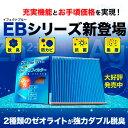 エアコンフィルター スズキ キザシ ゼオライト脱臭タイプ EB−913 PMCクリーンフィルター (ダブル脱臭・エアコンクリーナー・キャビンフィルター・クリーン...