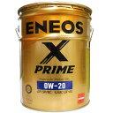 250円クーポン【エントリー&楽天カードで5倍】ENEOS X PRIME エックスプライム エンジンオイル エネオス 0W-20 SP/RC …
