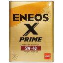 【楽天カード&マイカー割最大7倍】ENEOS X PRIME エックスプライム エンジンオイル エネオス 5W-40 SN C3 100%化学合…