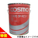 【Wエントリーで4倍】【12月限定特価】 コスモ タービン 32 (無添加タービン油) タービン油 20L ペール缶 ポイントU…