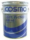 【楽天最安値に挑戦】コスモ ハイドロ AW 46 作動油 (ペール缶) 20L 【RCP】