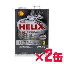 【100円OFFクーポンあり&P2倍】 Shell HELIX Ultra ヒリックス ウルトラ エンジンオイル 5W40 (4L×2缶セット) 100…