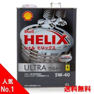 【ポイント2倍】 【送料無料】 Shell HELIX Ultra ヒリックス ウルトラ エンジンオイル 5W40 (4L缶) 100%化学合成油 (国内正規品) ポイントUP 領収書OK 企業 法人