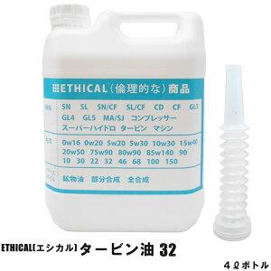 【ポイント2倍】【6本セット】 タービン油 32 4L ボトル ETHICAL(エシカル) 特タービン VG32 ポイントUP 領収書OK 企業 法人