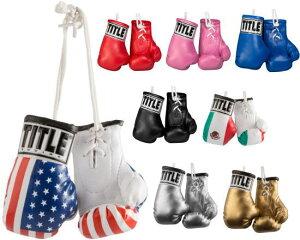 ボクシンググローブ ミニサイズ グローブ レプリカミニボクシンググローブ キーホルダー チャームルームミラー カーアクセサリー カーインテリアプレゼント プチギフト ボクシンググッズ