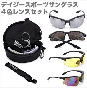 デイジースポーツメンズサングラス フォトクロミックレンズ交換レンズカラー:ブラック クリアー イエロー ブルーの4色セット。アイウエアー メガネ 送料無料 在庫限り品。