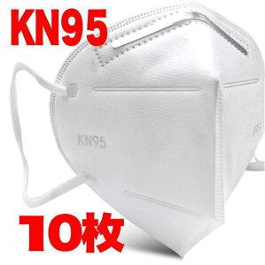 KN95マスク N95規格適合品 医療用サージカルマスク 使い捨て不織布マスク フリーサイズ 10枚入り マスク PM2.5 花粉症 などの感染 飛沫対策に 新品 男女兼用 大人用 マスク10枚あす楽マクス マス