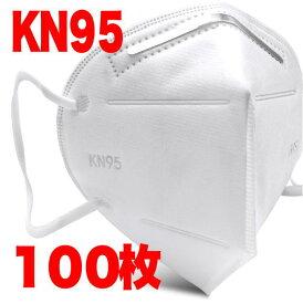KN95マスク 100枚 N95規格適合 即日発送 国内発送 マスク 在庫ありフリーサイズ 医療現場 介護施設 飛沫対策に PM2.5 花粉症 粉塵 などの対策に 新品 男女兼用 大人用 マスク100枚マクス あす楽 マスク在庫あり 使い捨てマスク