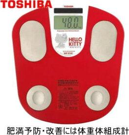 SCF-21KT 東芝 体重体組成計 肥満予防、改善には!体脂肪 内臓脂肪率もこれでバッチリ分かる!ハローキティモデル