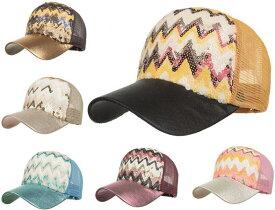 キャップ レディース メンズ ストーンキャップおしゃれ きらきらキャップ キラキラ スパンコールメッシュキャップ スナップバック 帽子男女兼用 ユニセックス ハット ベースボールキャップ日よけ UV 日焼け対策 野球帽